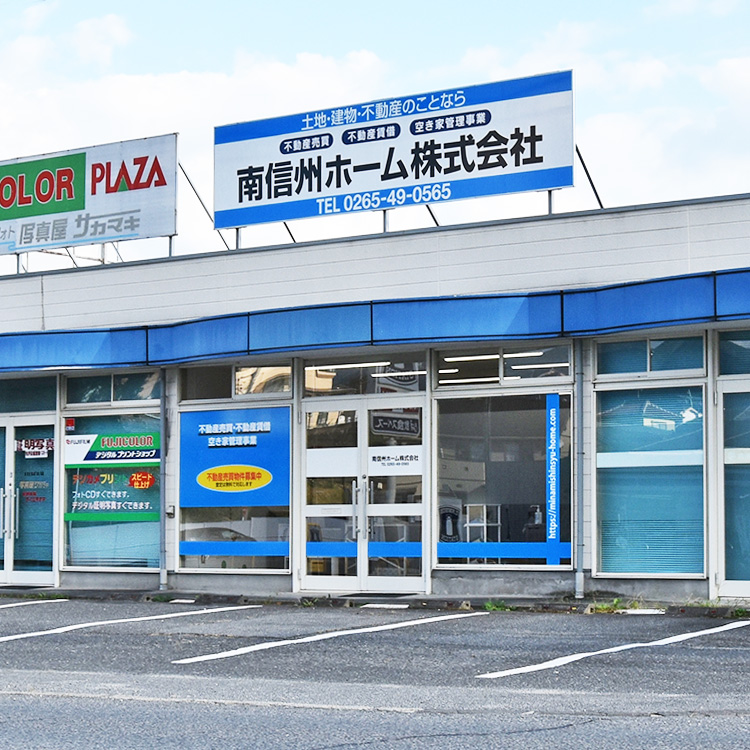 長野県 飯田市・上、下伊那郡の土地・建物の不動産情報、空き家・別荘の管理は南信州ホームにお任せください